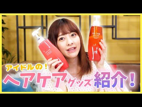 【ヘアケア】憂鬱な梅雨の時期にサラサラな髪にしたい!アイドルのセルフケアアイテム紹介!!【美髪/シャンプー/トリートメント/オイル】