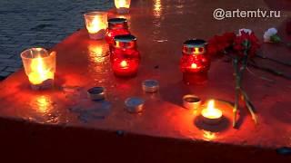 Акция Свеча памяти в Артёме прошла в 5-ый раз