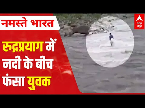 Shocking: Boy stuck in middle of Mandakini river, video goes viral