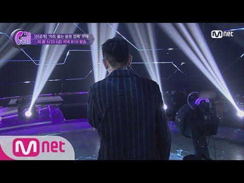 [ENG sub] The Call [선공개] 첫소절에 모두 훠우!!! 차트 뚫는 음원 깡패는 누구? 180525 EP.4