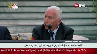 عزام الأحمد: اتفقنا على إعادة ترميم معبر رفح بما يليق بمصر وفلسطين ...