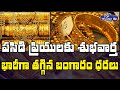 Gold Rate Today In India | Gold Price 28-04-2021 | #GoldRate | Gold Price In Hyderabad | TopTeluguTV