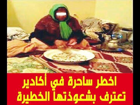 أخطر ساحرة في أكادير تعترف بشعوذتها الخطيرة