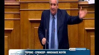 Ο Τέρενς Κουίκ στη Βουλή