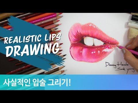 사실적인 입술 그리기! (Realistic Lips Drawing!) [Drawing Hands]