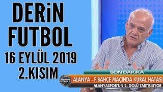 Derin Futbol 16 Eylül 2019 Kısım 2/4 - Beyaz TV