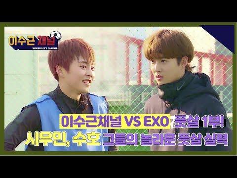 [이수근채널] 《풋살 with. EXO》 풋살장 발칵 뒤집은 시우민, 수호의 놀라운 풋살 실력!