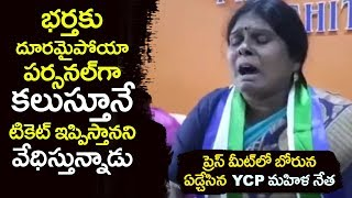 YSRCP woman leader emotional outburst in Press Meet..
