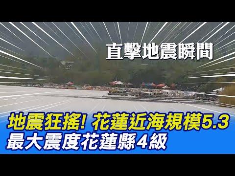 地震狂搖! 花蓮近海地震規模5.3 最大震度花蓮縣4級 @中天新聞  20211023