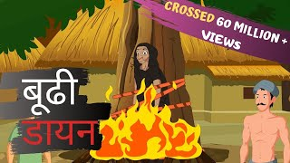 बूढ़ी डायन | Hindi Cartoon | Stories for Kids | Cartoon for Children | Maha Cartoon TV XD