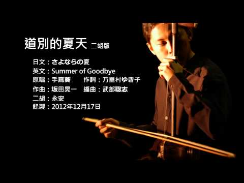 來自紅花坂主題曲-道別的夏天 二胡版 by 永安 Summer of Goodbye (Erhu Cover)