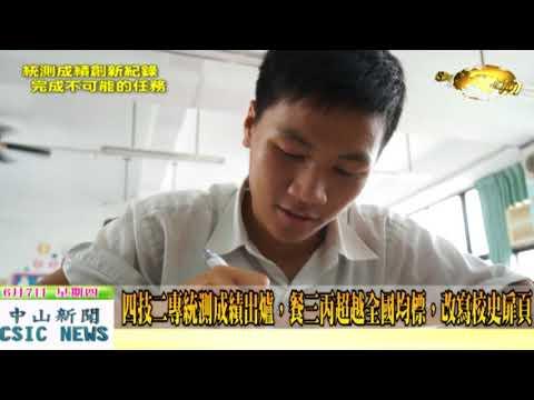 中山新聞64集 餐三丙 統測成績創新紀錄