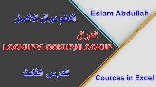 الدرس الثالث-الدوال LOOKUP,VLOOKUP,HLOOKUP