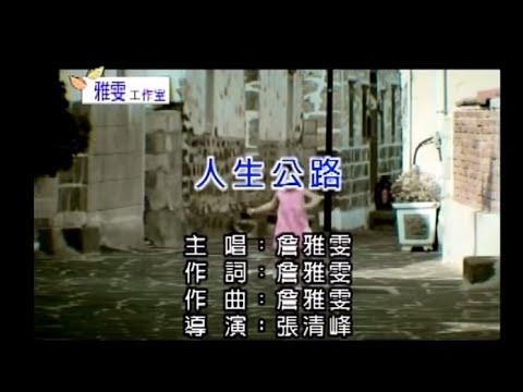 詹雅雯【人生公路】Official Music Video