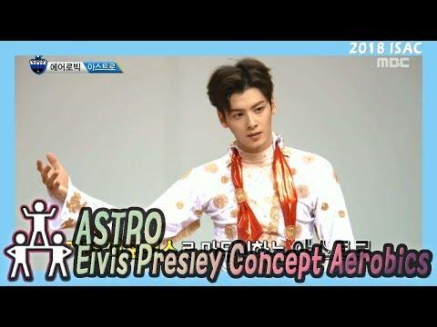 [Idol Star Athletics Championship] 아이돌스타 선수권대회 3부 - ASTRO, Show the perfect stage 20180216