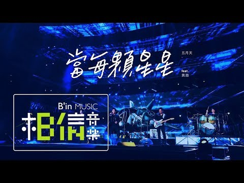 MAYDAY五月天 [ 當每顆星星 ] feat.黃渤 Official Live Video