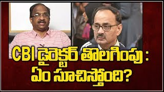 CBI director sacking, what does it signify: Prof. Nageswar..