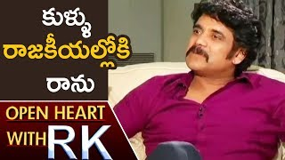 Akkineni Nagarjuna Opens Up On His Entry Into Politics : O..