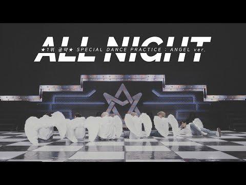 ASTRO 아스트로 - All Night(전화해) SPECIAL DANCE PRACTICE : ANGEL ver.