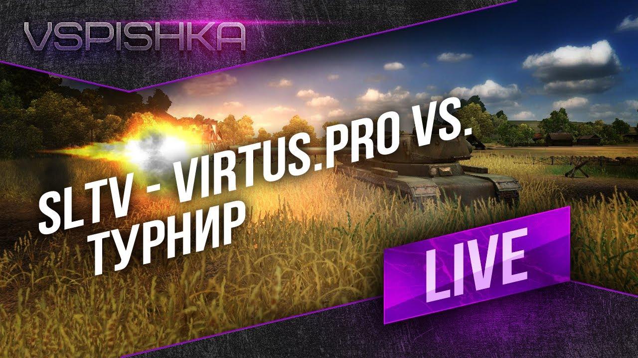 7/42 Virtus.pro vs. URFO + vs RED-ZA [SLTV]