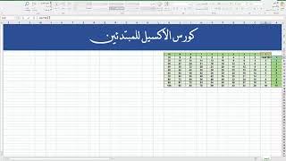 درس - جدول الضرب وشرح المعادله