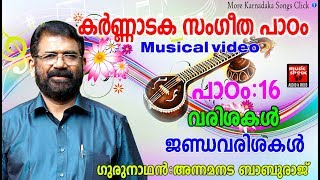 Karnataka Sangeetha Paadam 16 | Karnataka  Sangeetham Malayalam 2018 | Classical Music For Studying