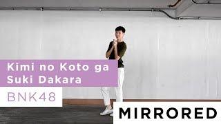 [Mirrored] Kimi no Koto ga Suki Dakara ก็เพราะว่าชอบเธอ / BNK48 By WatasiwaJoong