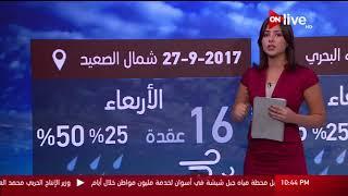 النشرة الجوية - حالة الطقس فى مصر والدول العربية - الأربعاء ... -