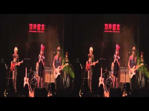 20130725 The Get UPS(夏宇童) 音樂會 西門河岸留言 3D Ver.