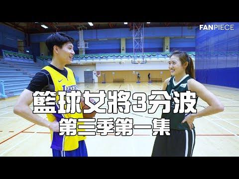 【籃球女將三分波(第三季)】EP-1 女子福建大前鋒 - 啊燕(任栩燕)