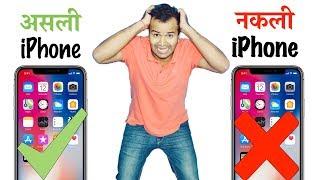 असली iPhone नकली  iPhone | Fake iPhone - Original iPhone | Check Originality Of Apple Products |