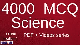 4000 MCQs science Video + PDF series I Biology discussion I all competitive exams