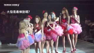 130721 TALK PART2 (中字) @ Girls' Generation World Tour 台灣