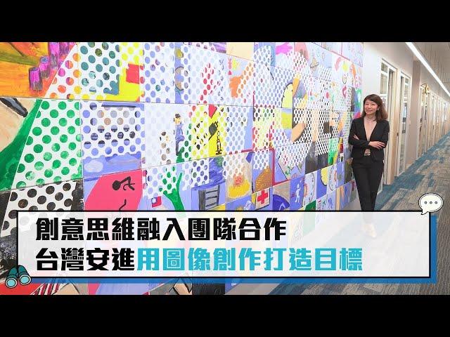 【有影】創意思維融入團隊合作 台灣安進運用圖像創作打造共同大目標