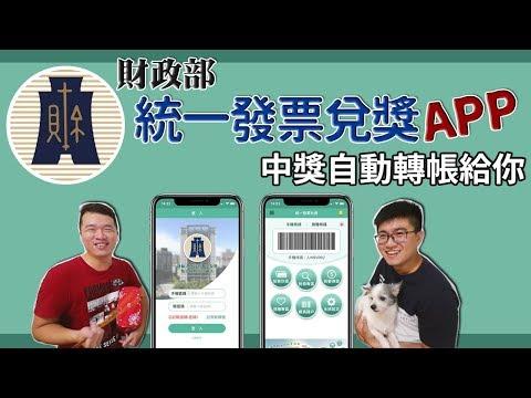 [DogJun] 財政部統一發票兌獎APP|無紙環保|自動對獎|快速線上兌獎入帳戶|你中獎了嗎?