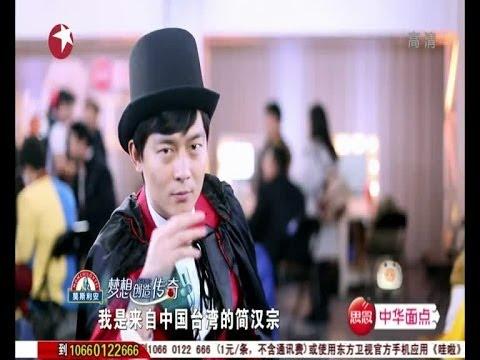 高清《笑傲江湖》第二期:最牛魔术师震撼登场 自夸刘谦终结者