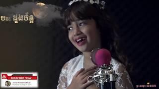 Doung Chan - Jenna Norodom | ដួងច័ន្ទ ច្រៀងដោយ: ព្រះនាងតូច ជេនណា