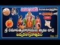 LIVE:శ్రీ రమాసత్యనారాయణ స్వామివార్ల దివ్యకళ్యాణోత్సవంLive | Day 10| Hara Hara Mahadeva |HinduDharmam