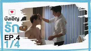 [Official] บังเอิญรัก Love by chance | EP.4 [1/4]
