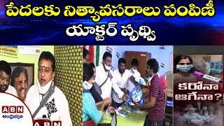 Prudhvi Raj distributes daily needs to poor due to COVID -..