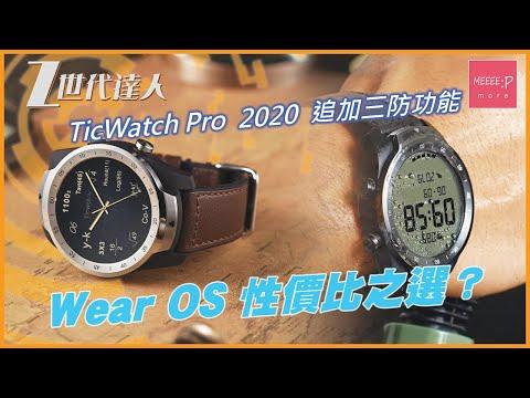 TicWatch Pro 2020 追加三防功能 Wear OS 性價比之選?