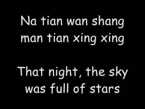 Na Xie Nian 那些年 (Those Years) with lyrics
