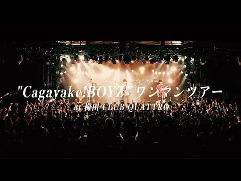 """ハンブレッダーズ「""""Cagayake!BOYZ"""" ワンマンツアーat 梅田CLUB QUATTRO」Trailer Movie"""