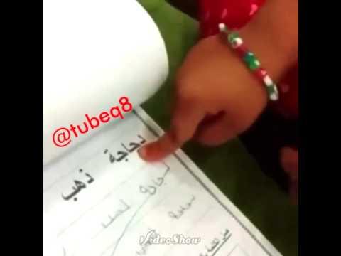 مقطع مضحك: أم سعودية تذاكر لابنتها .. شاهد ماذا حدث؟!