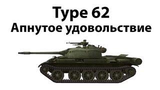 Type 62 - Апнутое удовольствие