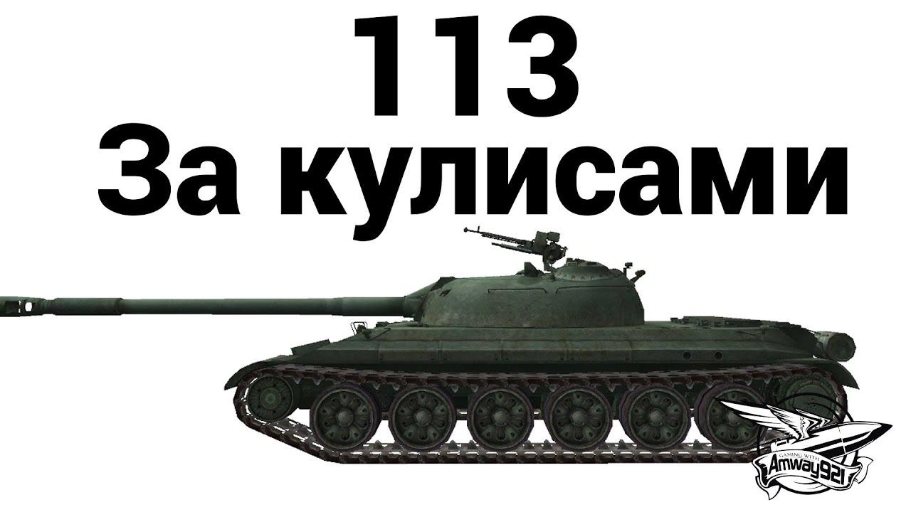 113 - За кулисами