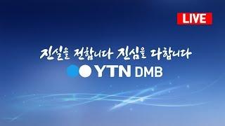 YTN DMB LIVE