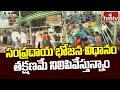 సంప్రదాయ భోజనంపై వెనక్కి తగ్గిన టీటీడీ | YV Subba Reddy About TTD Sampradaya Bhojanam Withdraw| hmtv