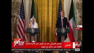 الآن | مؤتمر صحفي مشترك للرئيس الأمريكي دونالد ترامب وأمير الكويت ...