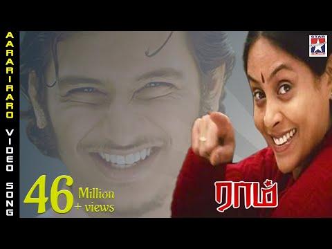 Aarariraro video song ¦ raam tamil movie ¦ jiiva ¦ gajala ¦ yuvan.